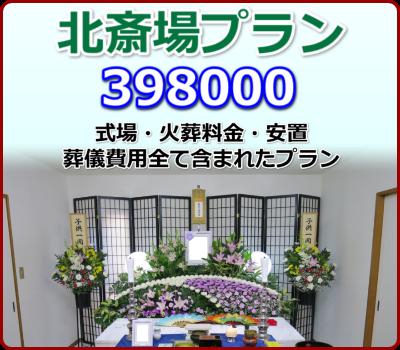 北斎場プラン398