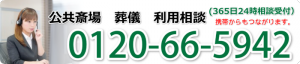 電話バナー 888