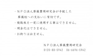 NPO法人 葬儀費用研究会 葬祭補助