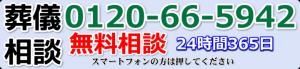 北斎場電話問い合わせ7